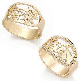 14k / 18K Gold圆型汉字字母戒指
