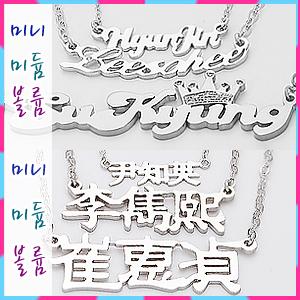 シルバーネームプレートは、イニシャルネックレス(英文、汉字/迷、中间、最长)